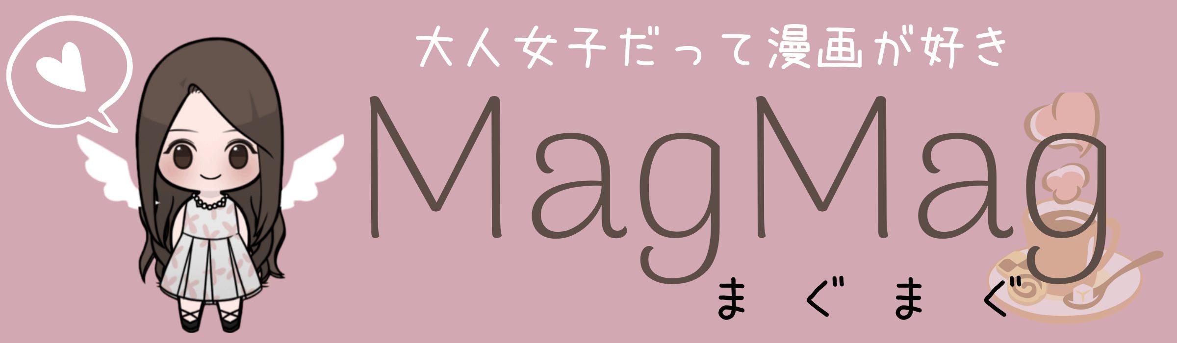 大人マンガのネタバレ/無料&お得に読む方法を紹介!