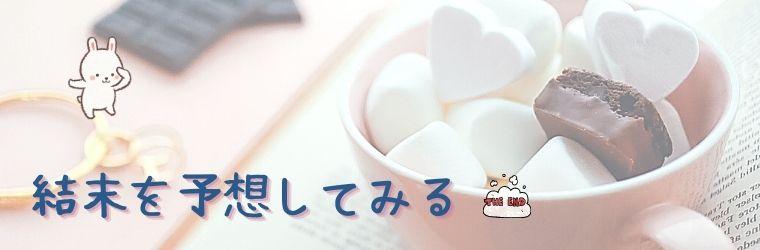 獣人さんとお花ちゃんネタバレ全巻まとめ!全16話完結の結末を大公開!